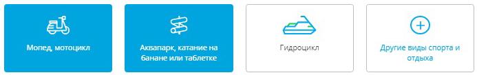 активный отдых на Сравни.ру