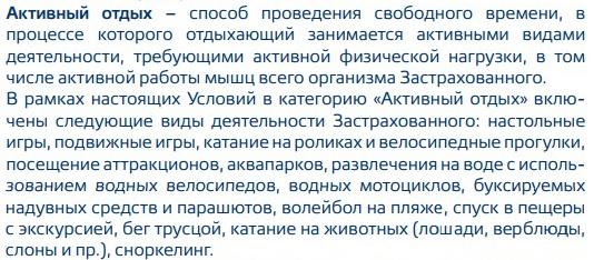 активности в страховке Уралсиб