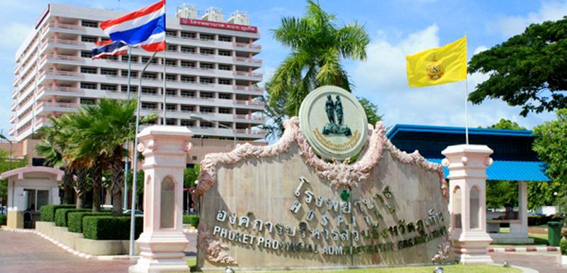 Phuket Provincial Hospital