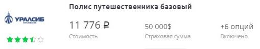 страховка Уралсиб на полгода