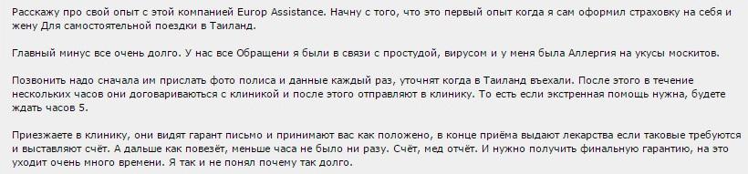 отзыв о медлительности Europ Assistance