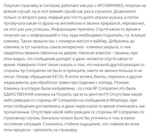 отзыв о Согласии и AP Companies на Пхукете