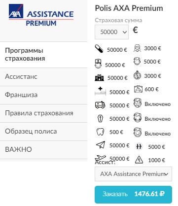 AXA Premium