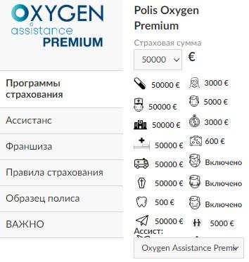 Oxygen Premium для Таиланда