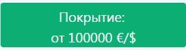 покрытие 100 тысяч долларов